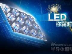 2017年LED照明灯饰行业谁将称王称霸?