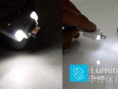 不用摸黑找接口!新奇USB充电线竟能照明