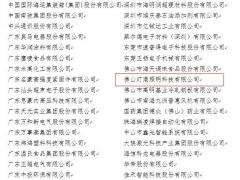 """【荣誉】灯港照明荣获""""广东省优秀品牌示范企业""""称号"""
