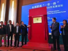 """""""中国—东盟绿色照明推广联盟""""正式成立 标准联通""""一带一路"""""""