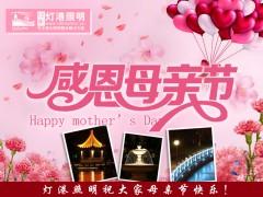 【感恩母亲】5月14号——灯港照明祝大家母亲节快乐!