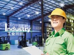 智能照明:工业照明未来发展趋势