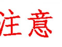 广东将启动最大规模环保督查即将来临,你准备好了吗?