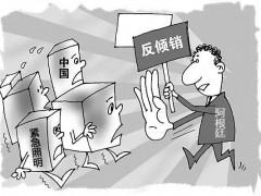 中国照明产品再遭反倾销调查