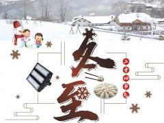 灯港雷竞技app官网祝大家冬至快乐,阖家安康!