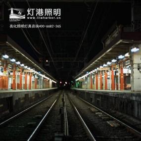 铁路站台照明