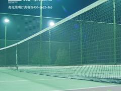 网球场照明