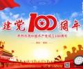 灯港照明热烈庆祝建党100周年!