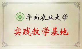 华南农业大学-实践教学基地