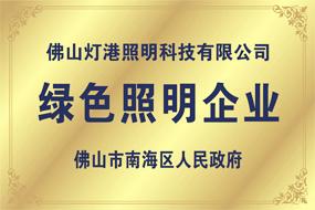 绿色雷竞技app官网企业