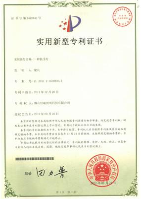 实用型新专利证书-一种扶手灯