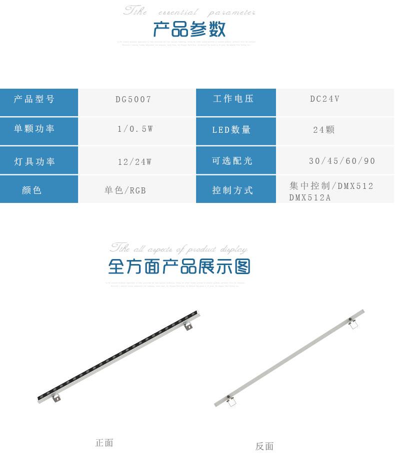 DG5007产品详细页模板_08