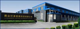 灯港照明工业园