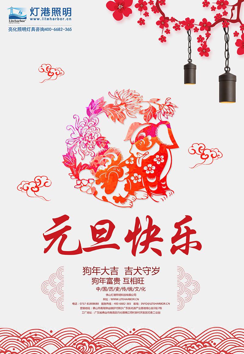 2018-1-1元旦海报(高质量)-微信